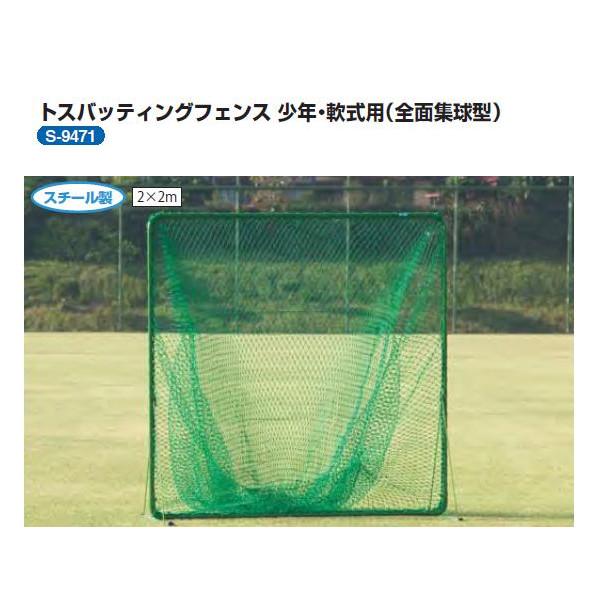 三和体育 トスバッティングフェンス 少年・軟式用(全面集球型) 高さ2m×幅2m×奥行1.1m S-9471