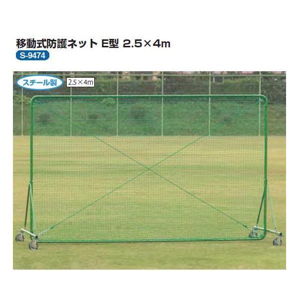 三和体育 移動式防護ネット E型 2.5×4m 高さ2.5×幅4×奥行1.9m S-9474