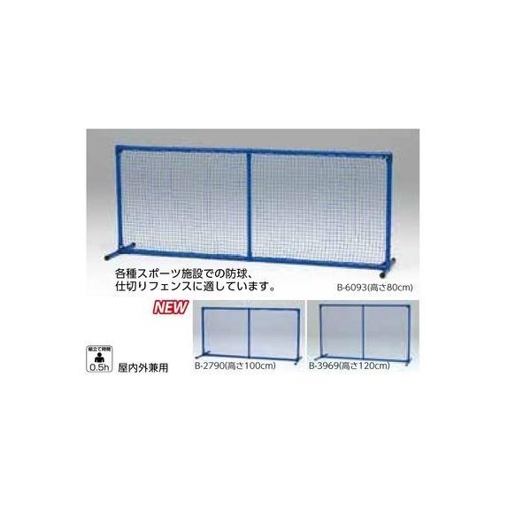 トーエイライト 球技スクリーン 100S連結なし 屋内外兼用 B-2790