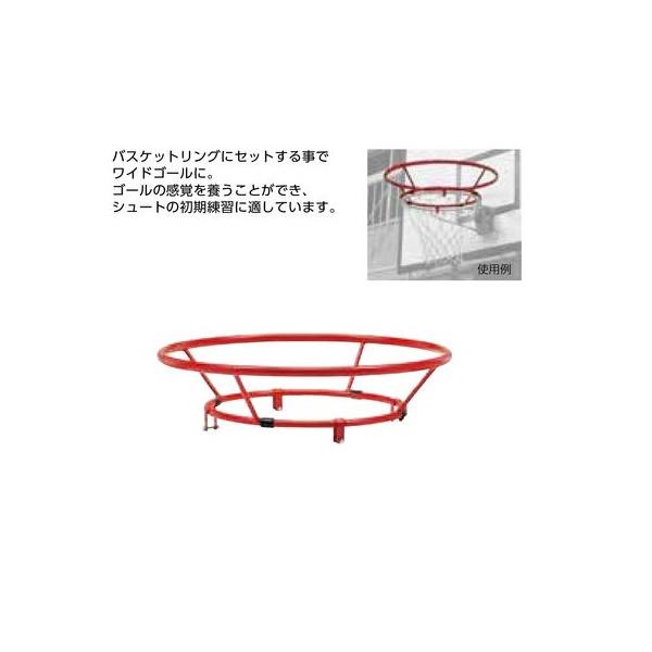 トーエイライト バスケットシュート練習リング B-6389