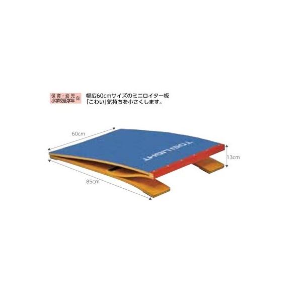 トーエイライト ロイター板 85DX 保育・幼児・小学校低学年向 T-1804