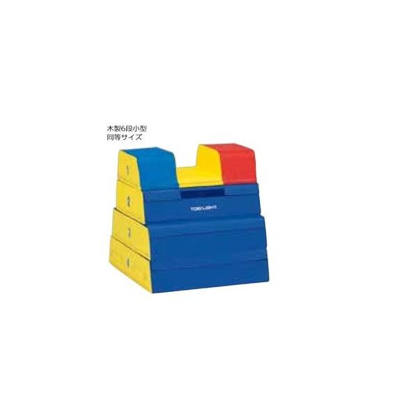 トーエイライト ソフト開脚 跳び箱 4段 木製6段小型同等サイズ T-1838