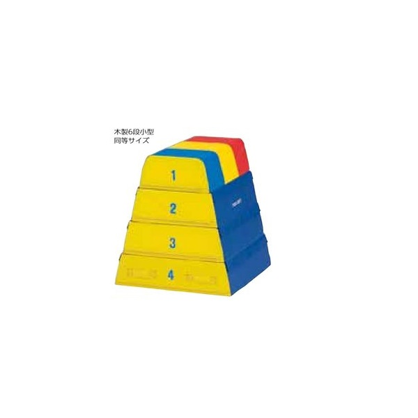 トーエイライト ソフト 跳び箱 4段 木製6段小型同等サイズ T-1841