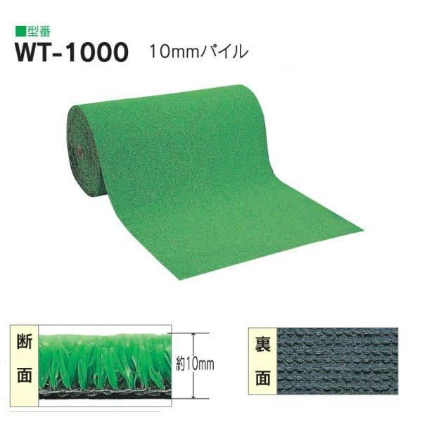 ワタナベ 人工芝 WT-1000 幅91cm パイル約10mm 20m長乱 ロール販売