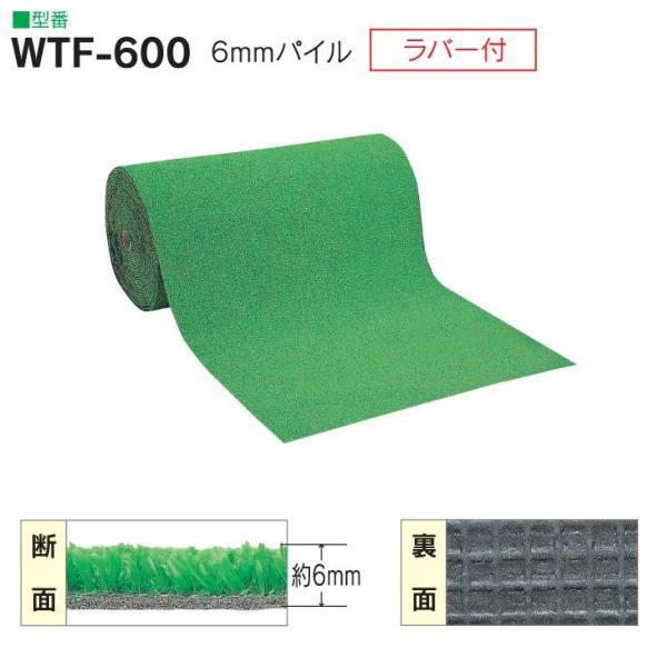 ワタナベ 人工芝 WTF-600 裏ラバー付き 幅91cm パイル約6mm 25m長乱 ロール販売
