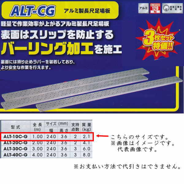 アルインコ アルミ製長尺足場板 ALT-10CG 幅240×高36mm 1m長 3枚