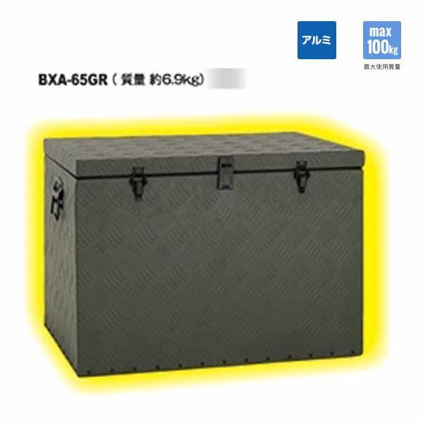 アルインコ 万能アルミボックス BXA065GR