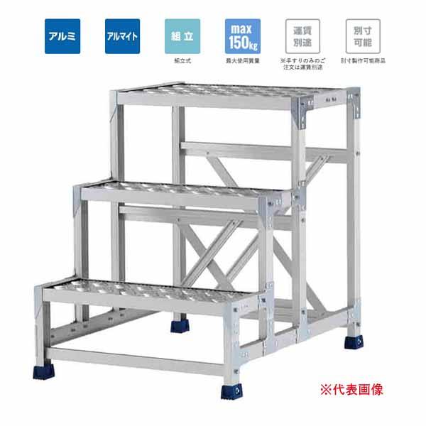 アルインコ 作業台(2段以上) CSBC-255S