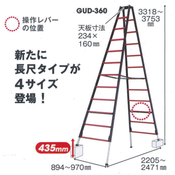 アルインコ 伸縮脚付き 専用脚立 GAUDI GUD-360