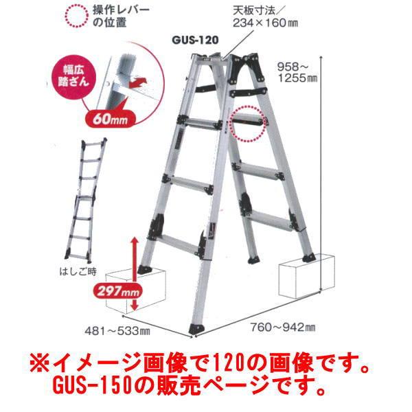 アルインコ 伸縮脚付き はしご兼用脚立 GAUDI GUS-150