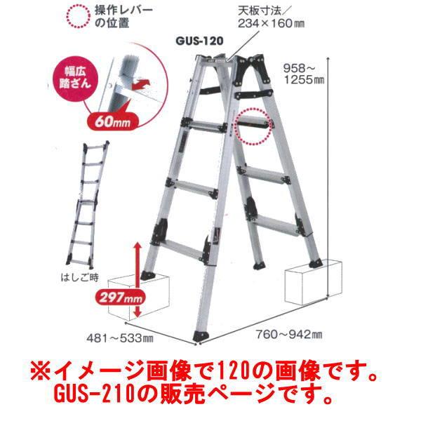 アルインコ 伸縮脚付き はしご兼用脚立 GAUDI GUS-210