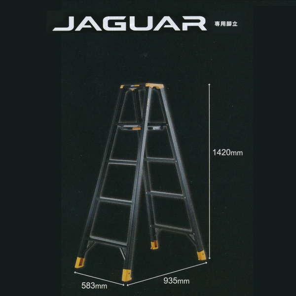 アルインコ 脚立 JAG-150B ジャガー