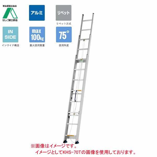 アルインコ 3連はしご KHS-100T