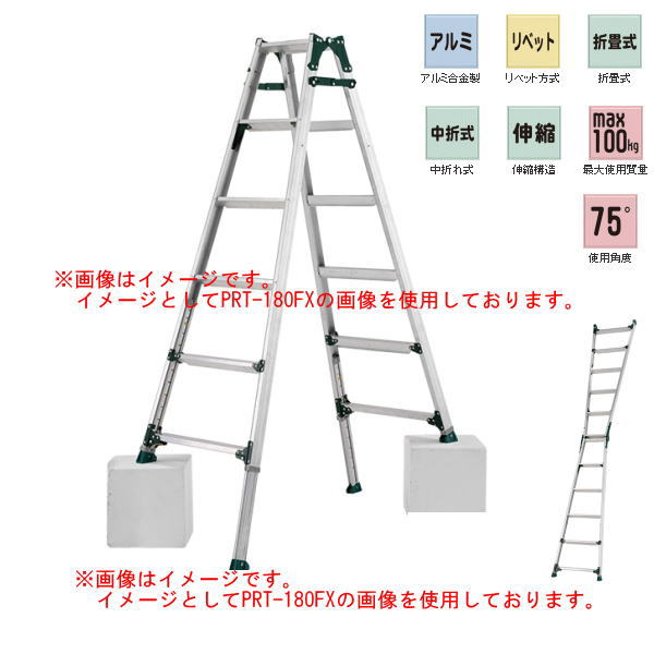 アルインコ 伸縮脚付はしご兼用脚立 PRT-150FX