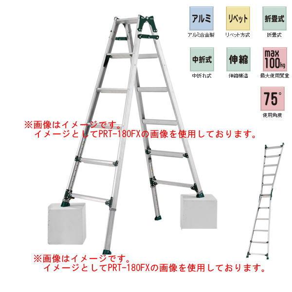 アルインコ 伸縮脚付はしご兼用脚立 PRT-210FX