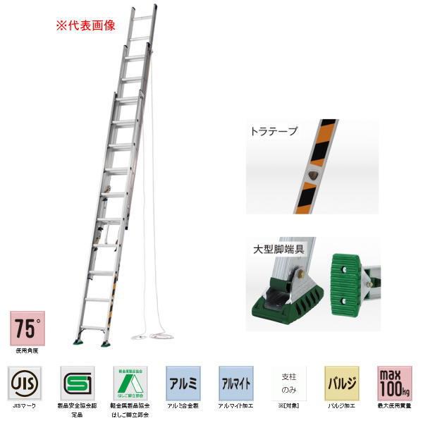 アルインコ 3連はしご 業務用 TRN-73 全長7.29m