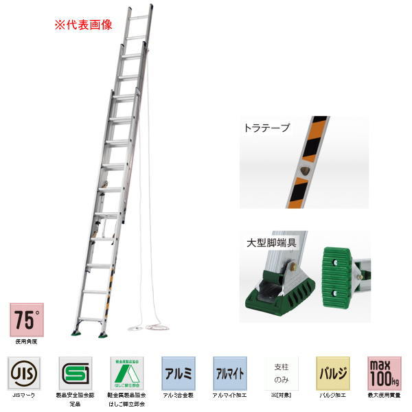 アルインコ 3連はしご 業務用 TRN-83 全長8.33m