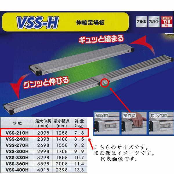 <title>(訳ありセール 格安) ステージ アルインコ アルミ伸縮足場板 VSS-210H 211-21</title>