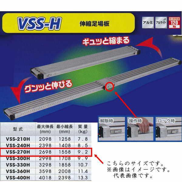 アルインコ アルミ伸縮足場板 VSS-270H