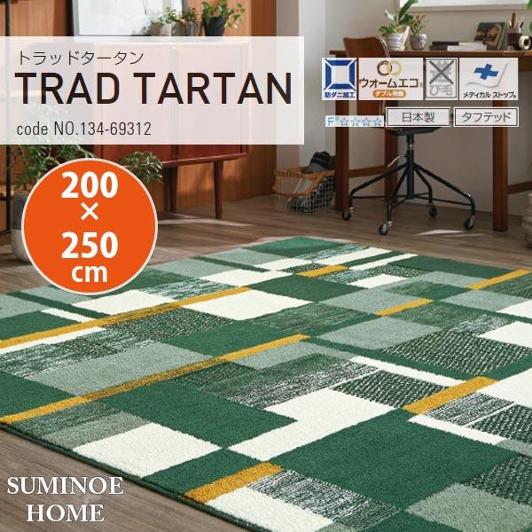 スミノエ ラグ TRAD TARTAN トラッドタータン 200×250cm No.134-69312