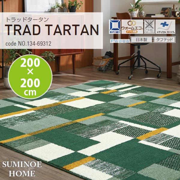 スミノエ ラグ TRAD TARTAN トラッドタータン 200×200cm No.134-69312