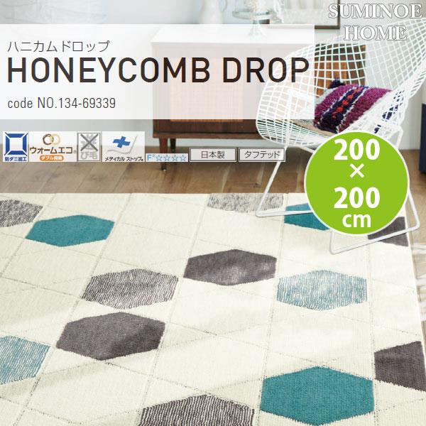 スミノエ ラグ HONEYCOMB DROP ハニカムドロップ 200×200cm No.134-69339
