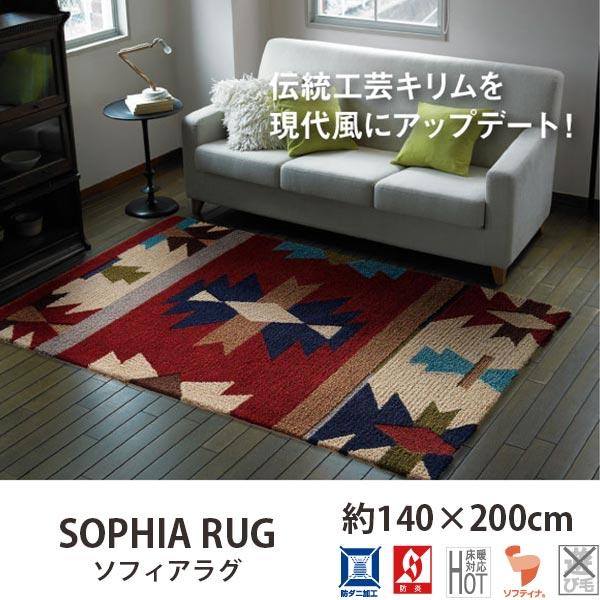 NEXTHOME ART MUSEUMシリーズ SOPHIA RUG【ソフィアラグ】 B3108A 約140×200cm
