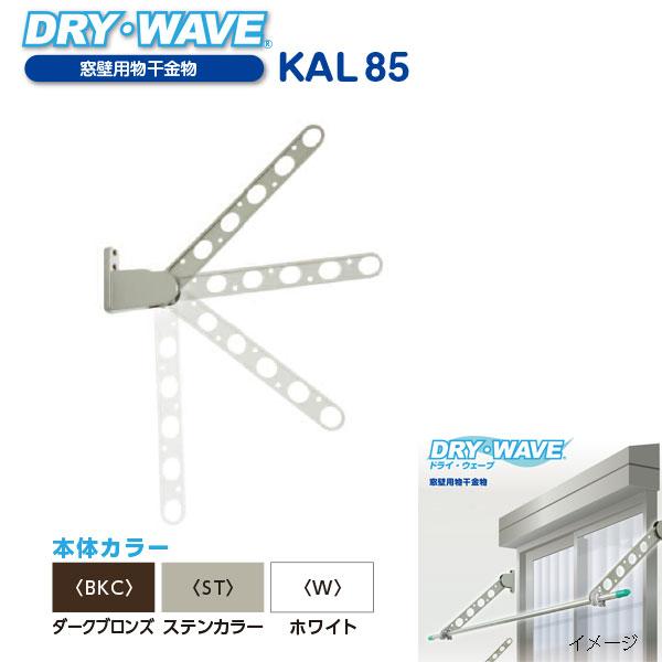 タカラ産業 窓壁用物干金物 DRY WAVE (ドライ ウェーブ) KAL85 1組 取付面からの出幅850mm