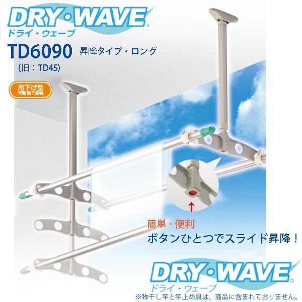 タカラ産業 吊下げ型可動式物干金物 DRY WAVE (ドライ ウェーブ) TD6090 昇降タイプ ロング 1組 600~900mm×450mm