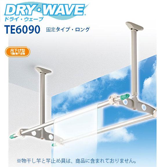 タカラ産業 吊下げ型固定式物干金物 DRY WAVE (ドライ ウェーブ) TE6090 固定タイプ ロング 1組 600~900mm×450mm