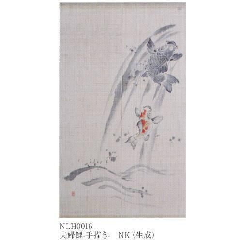 工夫庵 本麻 夫婦鯉 手描き NLH0016 生成 約横88cm×縦150cm