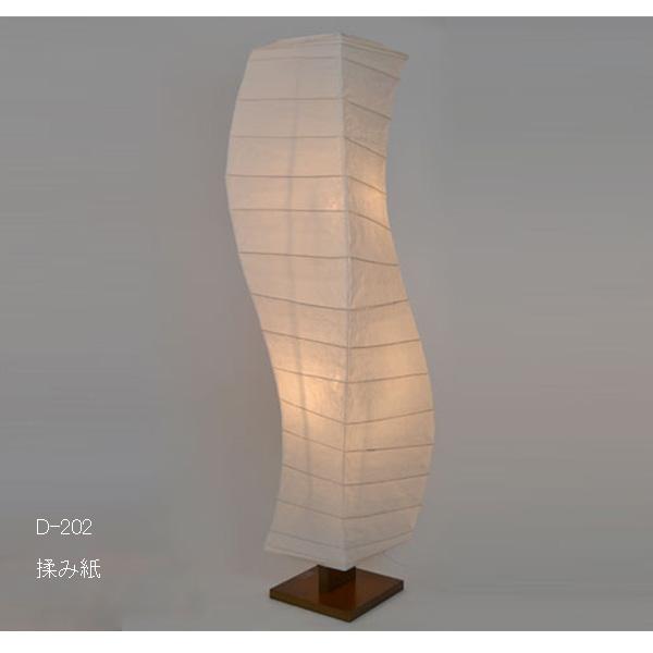 彩光デザイン 和紙照明 彩光デザイン 和紙照明 大型フロアライト 電球付き D-202 揉み紙 電球付き, 北郷町:9ea56529 --- harrow-unison.org.uk