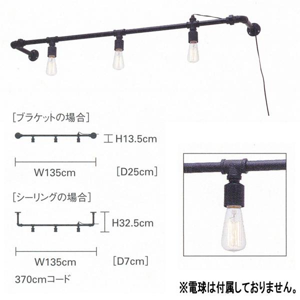 インターフォルム 照明 ウォーターパイプランプ E26シーリング&ブラケット 電球なし LT-2969