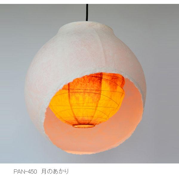 彩光デザイン 和紙照明 和紙ボール PAN-450 月のあかり 電球無
