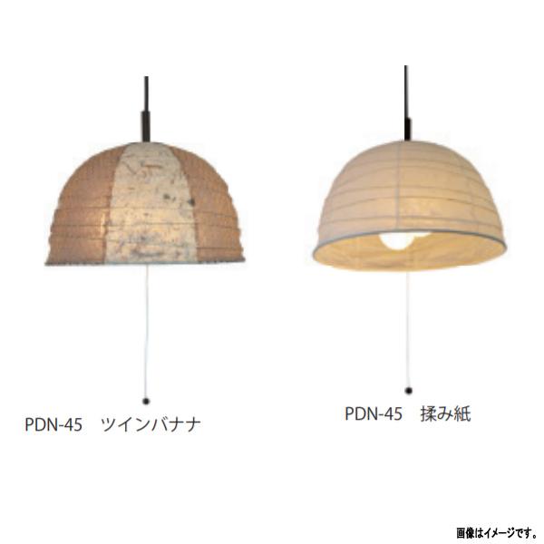 彩光デザイン 和紙照明 2灯ペンダントライト PDN-45 ツインバナナ/揉み紙 大きさ455mm 電球無