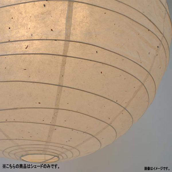彩光デザイン 大型和紙照明 PN-60R交換用和紙シェード PL-60R 薄口粕 大きさ600mm