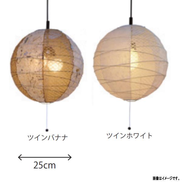彩光デザイン 和紙照明 1灯ペンダントライト PN-25 ツインホワイト /ツインバナナ 大きさ250mm 電球無