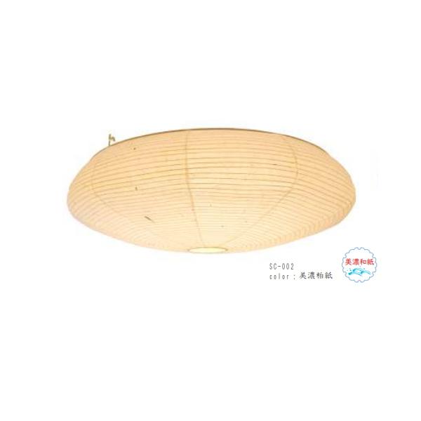 彩光デザイン 和紙 LEDシーリングライト 12畳 nest 美濃粕紙 SC-002
