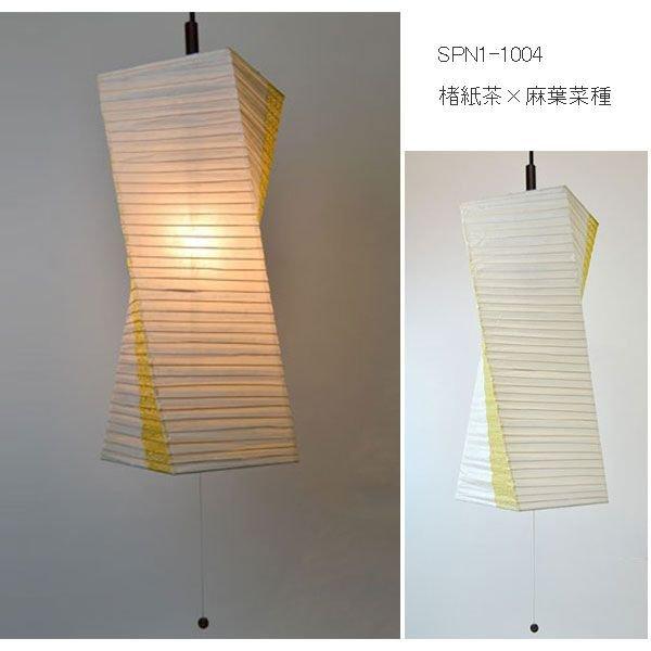 彩光デザイン 和紙照明 1灯ペンダントライト SPN1-1004 楮紙茶×麻葉菜種 電球無