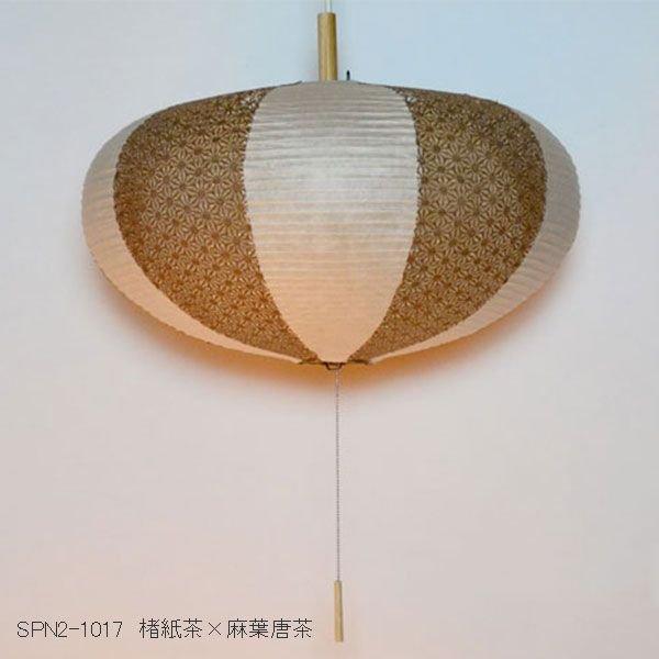 彩光デザイン 和紙照明 2灯ペンダントライト SPN2-1017 楮紙茶×麻葉唐茶 電球無