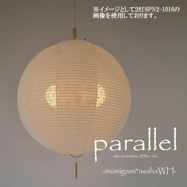 彩光デザイン 和紙照明 3灯ペンダントライト SPN3-1016 電球無