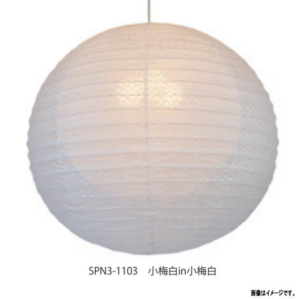 彩光デザイン 大型和紙照明 3灯ペンダントライト SPN3-1103 小梅白in小梅白 大きさ800mm 電球無