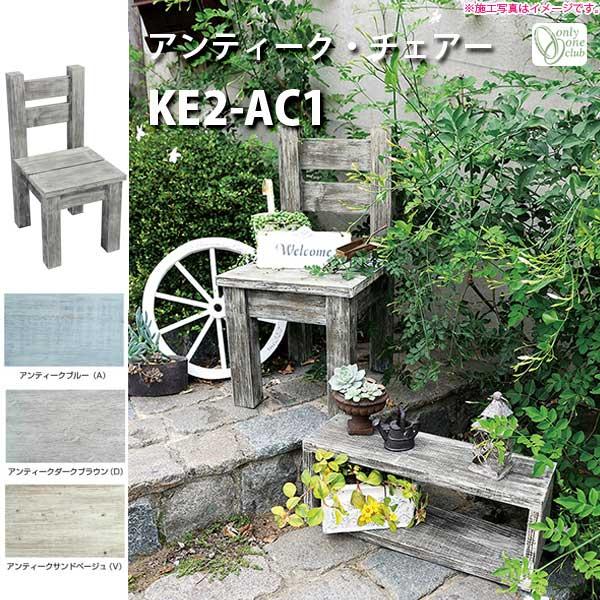 アンティーク・チェアー KE2-AC1 全3色 どれか1つ 【送料無料】