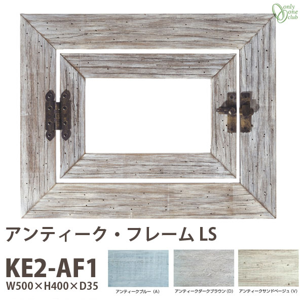 アンティーク・フレームLS KE2-AF1 全3色 どれか1つ 【送料無料】
