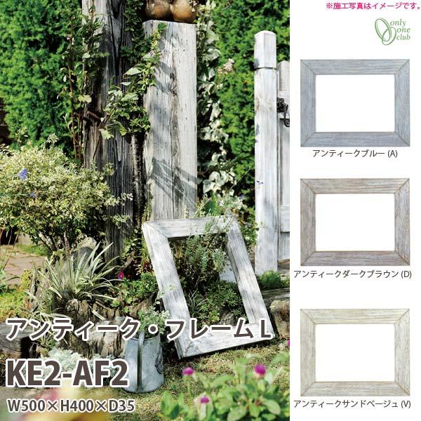アンティーク・フレームL KE2-AF2 全3色 どれか1つ 【送料無料】