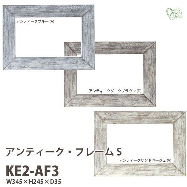 アンティーク・フレームS KE2-AF3 全3色 どれか1つ 【送料無料】