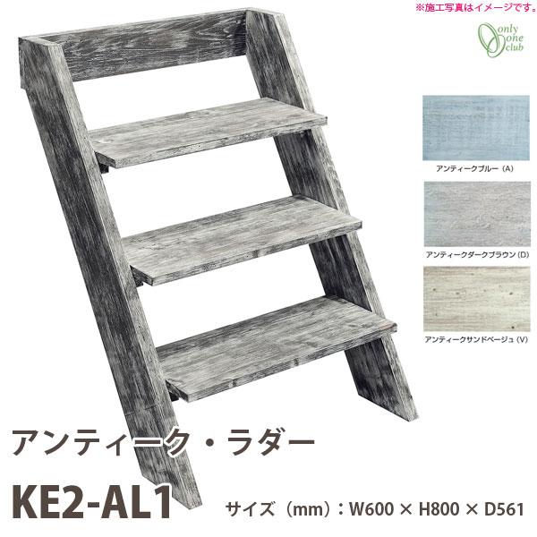 アンティーク・ラダー KE2-AL1 全3色 どれか1つ 【送料無料】