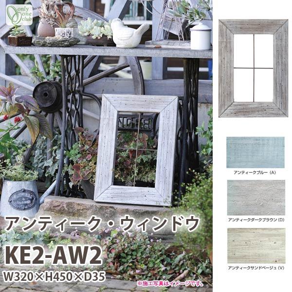 アンティーク・ウィンドウ KE2-AW2 全3色 どれか1つ 【送料無料】