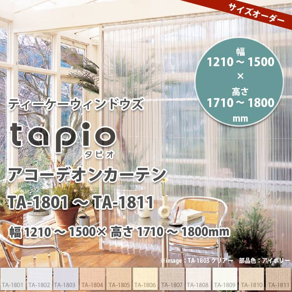 立川機工 tapio タピオ アコーデオンカーテン TA-1801~1811 幅1210~1500 × 高さ1710~1800mm 【代引き不可】 【メーカー直送】