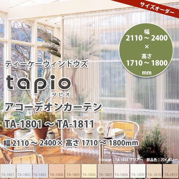 立川機工 tapio タピオ アコーデオンカーテン TA-1801~1811 幅2110~2400 × 高さ1710~1800mm 【代引き不可】 【メーカー直送】